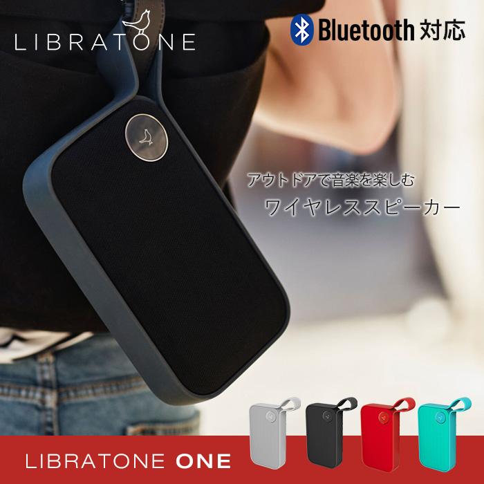 《送料無料》 ポータルブル Bluetooth スピーカー LIBRATONE ONE STYLE 防水 【 スマートフォン ブルートゥース アイフォン iphone ipad usb 小型 携帯 コンパクト かわいい ワイヤレススピーカー 浴室 Bluetoothスピーカー ポータブルスピーカー Android アンドロイド IPX4