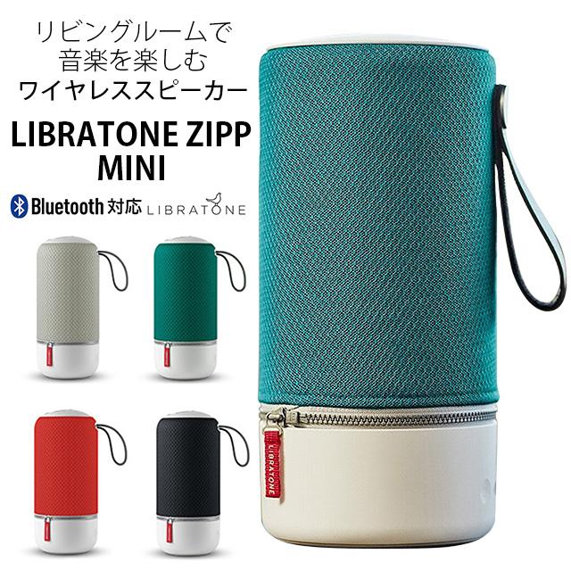 《送料無料》 ポータルブル Bluetooth スピーカー LIBRATONE ZIPP MINI 【 スマートフォン ブルートゥース アイフォン iphone ipad usb 携帯 コンパクト かわいい ワイヤレススピーカー Bluetoothスピーカー ポータブルスピーカー Android アンドロイド