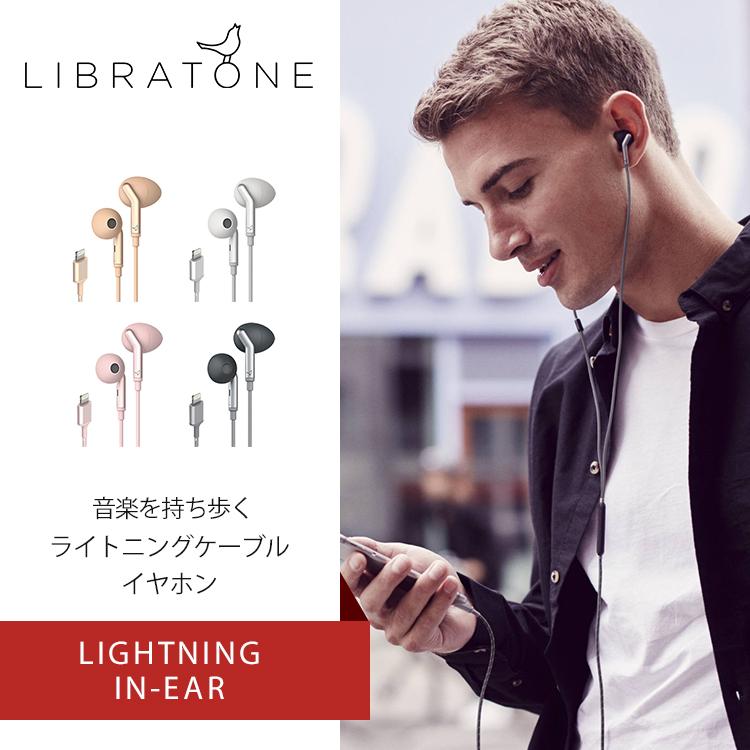 《送料無料》 lightning イヤホン LIBRATONE Q ADAPT LIGHTNING IN-EAR 【 lightningコネクタ ライトニング 端子 イヤフォン 高音質 iphone アイフォン アイホン あいふぉん あいほ 通話 iPad ハンズフリー 運転 マイク iPhoneX iPhone8 phone7 iphone8plus iphone7plus Plus