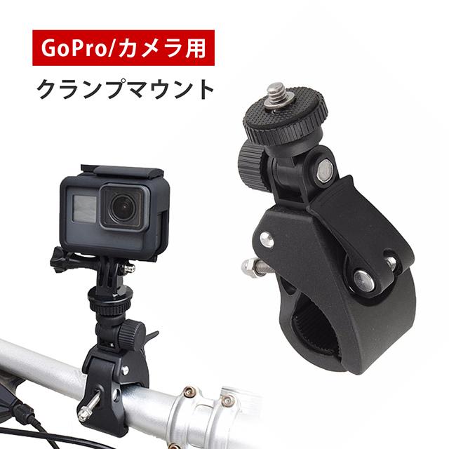 信頼 GoProをいろんな場所にはさむ マウント付きクリップ 360度回転 GoPro用アクセサリー 様々な場所に挟んで使用できるクリップマウント 自転車等に取り付け可能 GoPro ハンドルバーシートポストマウント アクセサリー ゴープロ クリップ式 公式ストア gopro 専用 ゴープロ8 7 black ゴープロ7 hero7 gopro7 GoP 8 gopro8 hero8