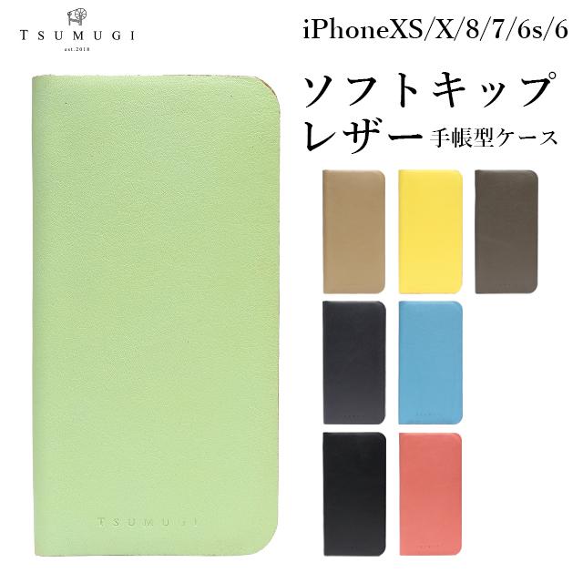《送料無料》 スマホケース ソフトキップレザー TSUMUGI 手帳型 ケース   iPhoneケース iPhone7 iPhone6 iPhone6s iPhone8 iPhoneSE 第2世代 アイフォン8 アイフォンSE 第二世代 アイフォンケース スマホカバー 携帯カバー 携帯ケース レザー 革 本革 牛革 高級 皮