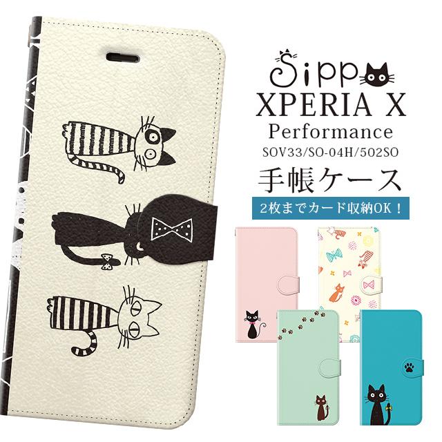 0cfdfcb8ee XperiaXPerformanceSO-04HSOV33エクスペリア手帳ケースソニーSONYAndroid手帳型ケースsippo猫 キャラクターかわいいシンプル