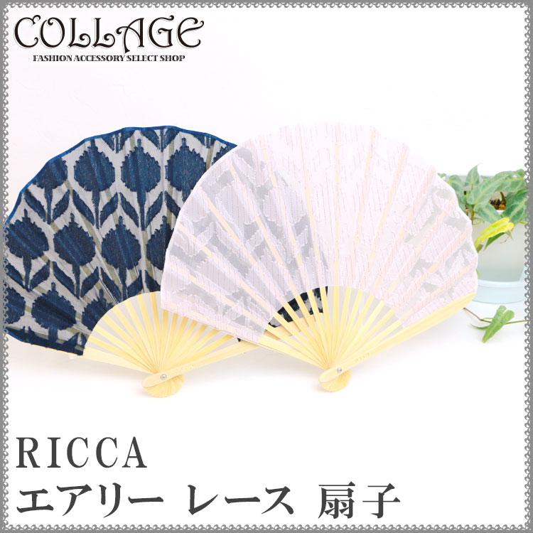 【メール便】RICCA エアリー レース 扇子 | レディース かわいい おしゃれ せんす シェル型 女性用 夏 ケース付き 袋 花柄 涼しい プチギフト 誕生日 プレゼント 浴衣 夏活躍