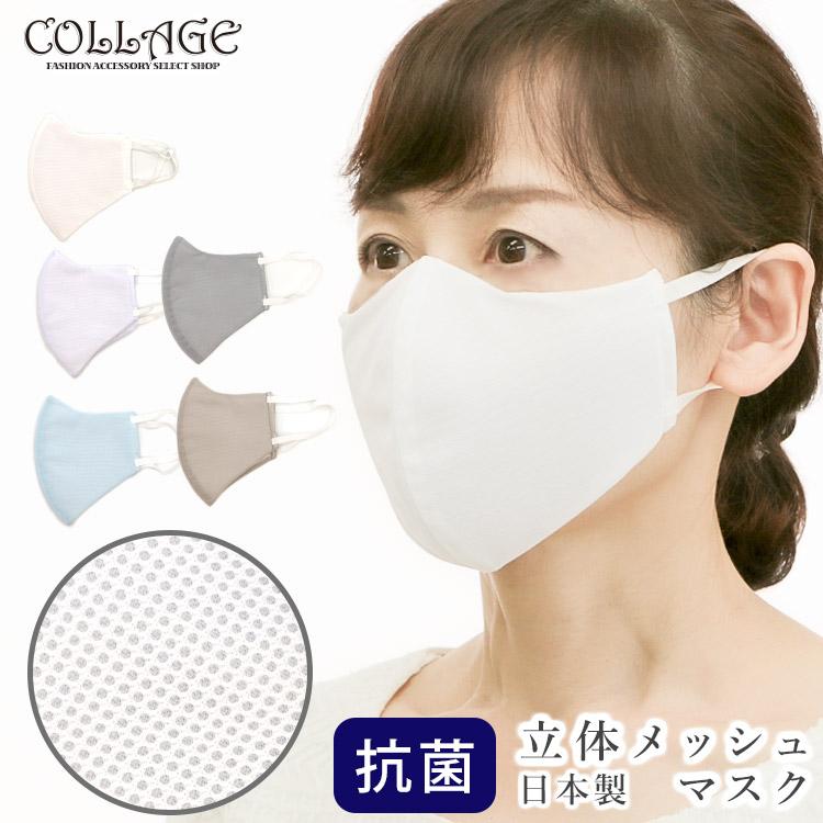 夏 マスク 日本 製