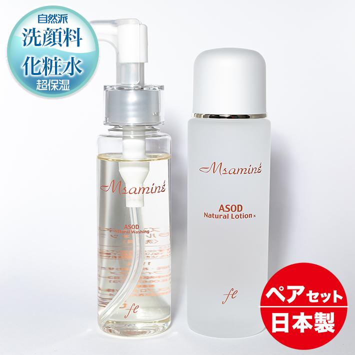 ナチュラル シンプルペアセット 弱酸性 洗顔 化粧水 ボタニカル スキンケア コスメ 2点セット お手入れ完璧 オールシーズン 基礎化粧品 乾燥肌 敏感肌