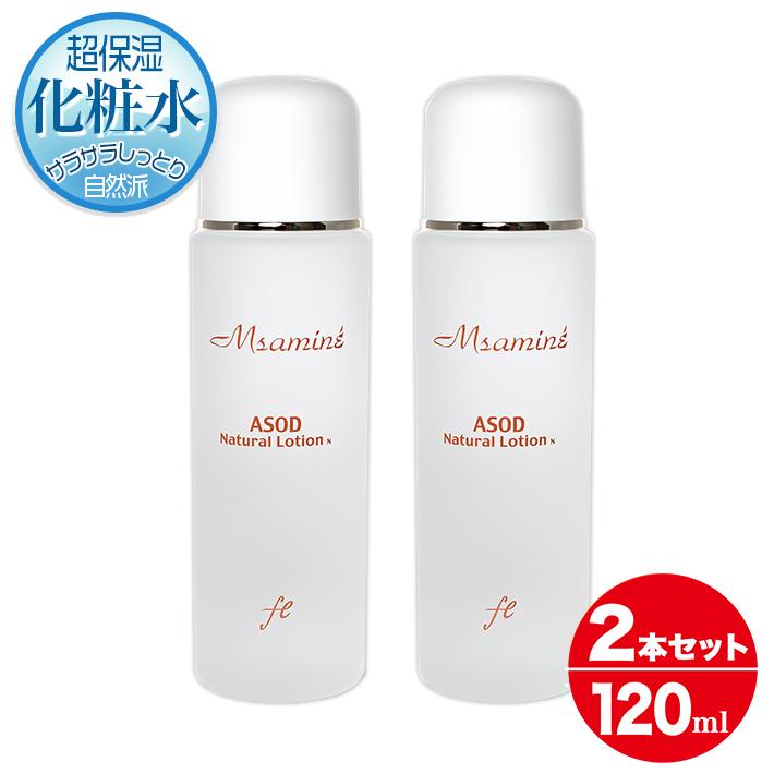 ナチュラルローション 自然派 サマーローション 化粧水 夏用 基礎化粧品 乾燥肌 敏感肌 ヒアルロン酸 保湿 弱酸性 120ml 2本セット 送料無料