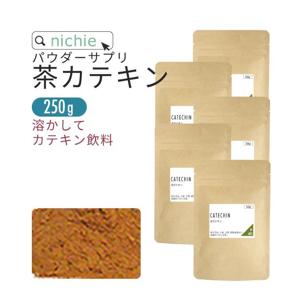 茶カテキン 粉末 50g×5袋 カテキン パウダー