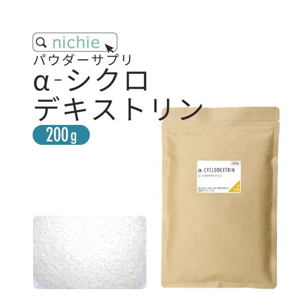 トウモロコシでんぷんから作られた素材 現金特価 α-シクロデキストリン 200g サイクロデキストリン 環状オリゴ糖 とも呼ばれ 水溶性 で 日本限定 ニチエー と同じ働きも P120 の nichie 食物繊維 難消化性