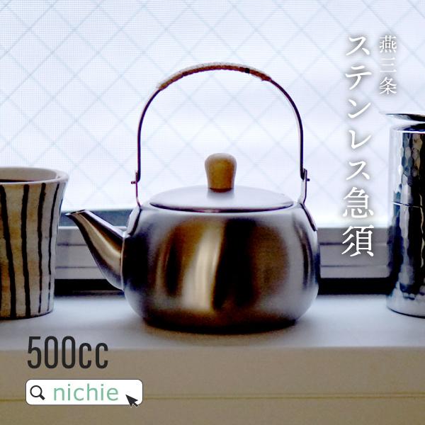 ステンレス急須 籐巻ツル 極細茶こし付 燕三条 日本製 500cc 伝統 工芸 職人 手仕事 割れない おしゃれ 日本茶 紅茶 茶器 ガラス 瓶 プラスチック ポットをお探しの方にも nichie ニチエー