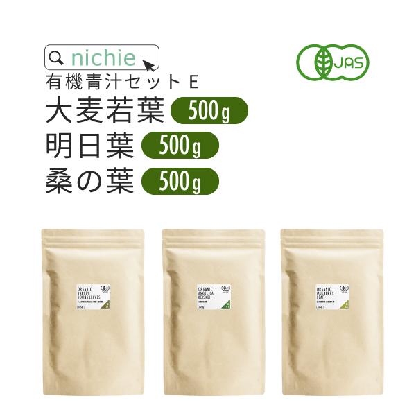 青汁 セット E ( 有機 大麦若葉 大分産500g / 有機 桑の葉 鹿児島産 500g / 有機 明日葉 インドネシア産500g )