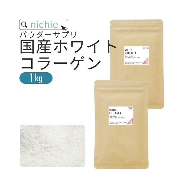 コラーゲン 粉末 サプリ 100% 1kg 国産 ポーク コラーゲンペプチド を手軽に摂取 大容量 コラーゲンパウダー nichie ニチエー