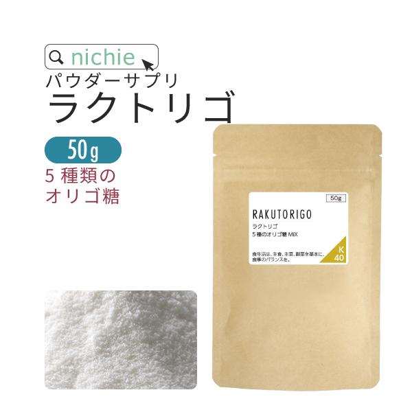 5種の オリゴ糖 と 予約販売 ビフィズス菌 乳酸菌 ラクトフェリン ですっきりサポート ラクトリゴパウダー mix サプリ ラクトリゴ 乳糖果糖オリゴ糖 ニチエー ガラクトオリゴ糖 をブレンド フラクトオリゴ糖 の5種の nichie 50g ミルクオリゴ糖 未使用品 ビートオリゴ糖 パウダー