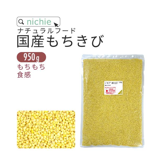 超目玉 岩手 北海道産 雑穀類 国産 もちきび 日本産 950g 雑穀 を入れて ニチエー 雑穀米 nichie に