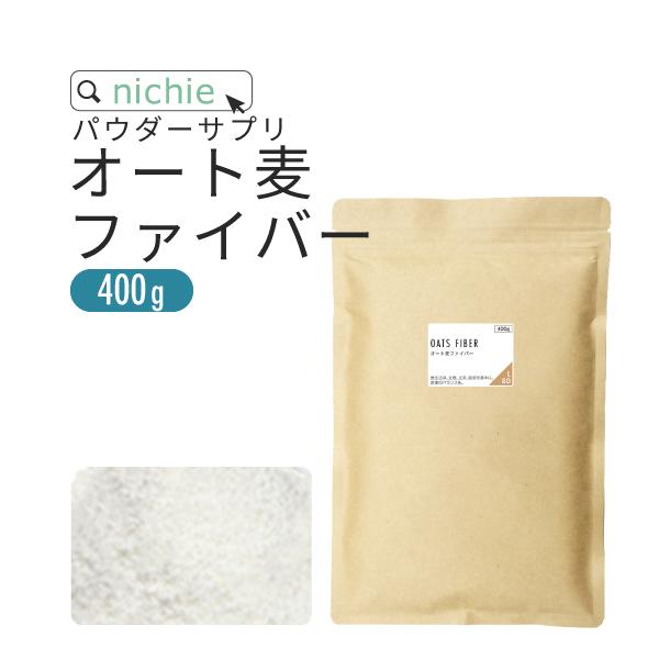 不溶性 食物繊維 オート麦 ファイバー 400g 粉末 サプリ 水溶性食物繊維 と一緒に摂取をおすすめ 不溶性食物繊維 パウダー サプリメント nichie ニチエー