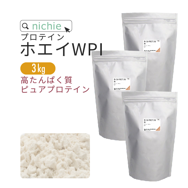 nichie ホエイプロテイン WPI プレーン 溶けやすい 3kg ココア イチゴ メロン フレーバープレゼント