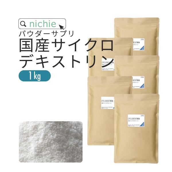 北海道産 馬鈴薯由来 サイクロデキストリン 1kg シクロデキストリン 環状オリゴ糖 とも呼ばれ 水溶性 難消化性 消化性 のβ-シクロデキストリン を含んでいます 難水溶性 セール特価 捧呈 nichie の γ-シクロデキストリン α-シクロデキストリン ニチエー