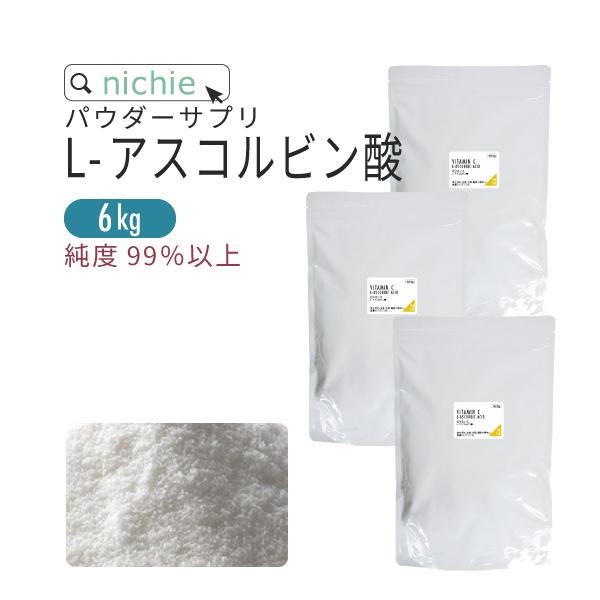 アスコルビン酸 ビタミンC 粉末 サプリ 6kg ビタミンc パウダー サプリメント 原末 nichie ニチエー