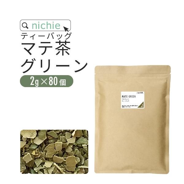 グリーン マテ茶 ティーバッグ マテ茶 ティーバッグ グリーン 2g×80個 農薬不使用 ブラジル産 マテ茶葉 で作った グリーンマテ茶 健康茶 ティーパック nichie ニチエー