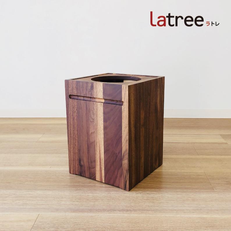 HIDAKAGU ラトレ Latree ゴミ箱 +ONE ウォールナット木製ゴミバコ 蓋付き