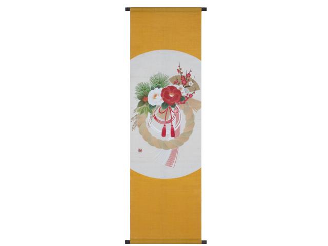京都洛柿庵 お正月飾り手描きタペストリー 迎春しめ飾り