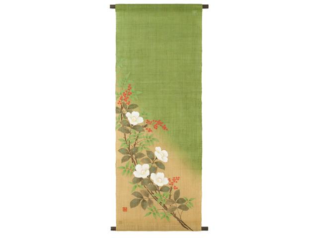 京都洛柿庵 お正月飾り 迎春手描きタペストリー 南天白椿
