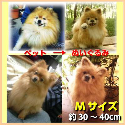 川本愛子製作 完成オーダーメイド犬・猫のぬいぐるみ・Mサイズ体長約30~40cm