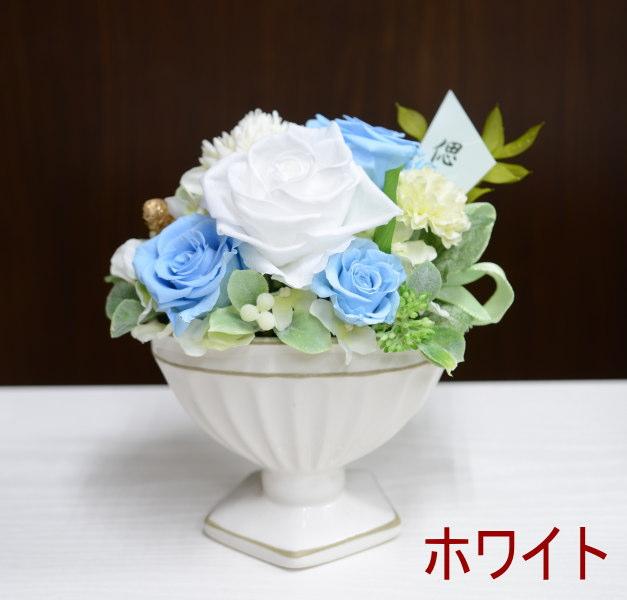 プリザーブドフラワーお供え用 仏花2色お彼岸、お盆