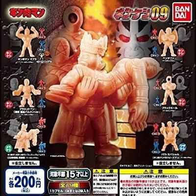 【送料無料】キン肉マン キンケシ09 全19種セット【佐川急便出荷】