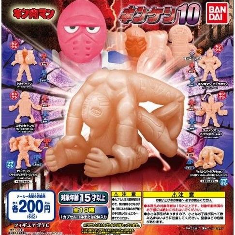 【送料無料】キン肉マン キンケシ10 全19種セット【クリックポスト出荷】