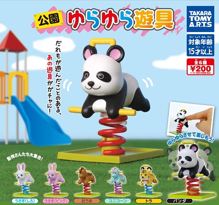 【送料無料】公園ゆらゆら遊具 全6種セット  【佐川急便出荷】