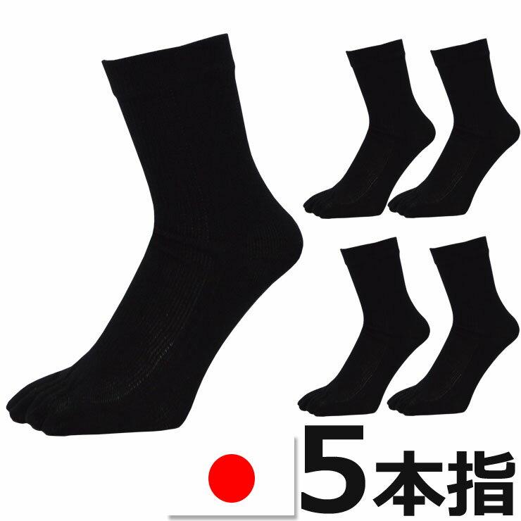 激安挑戦中 5本指ソックス メンズ 5本指靴下 紳士靴下 ビジネスソックス 綿100% 新作入荷 消臭 日本製 ソックス 送料無料 5本指 クルーソックス 5足組 00128 靴下