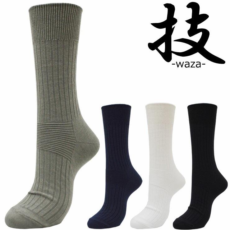 ビジネスソックス メンズ クルーソックス 紳士靴下 日本製 靴下 丈夫 プレゼント 00448 送料無料 リブ編み 2足組 正規品 技