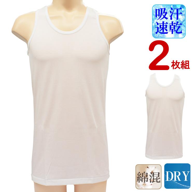 メンズ インナー ランニングシャツ アンダーシャツ インナーシャツ 吸汗速乾 涼しい 夏 定番から日本未入荷 13-033 送料無料 メンズ下着シャツ 2枚組 ドライ 絶品 ランニング 02979 DRYフライス