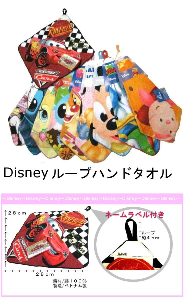 =/ character towel / kindergarten towel / Elementary School towel / gift / スティッチ / Donald / Cars / Pooh / baby Mickey / bunny / Mary / Diz two ー /DISNEY/(92285) with the / string with = loop towel / towel child / towel handkerchief / towel bar / hand tow