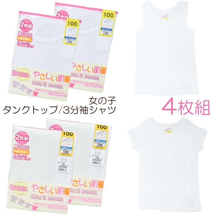 キッズ インナー 通販 女の子 綿100%で肌に優しい着心地 ファクトリーアウトレット タンクトップ 3分袖Tシャツ 4枚組 肌着 送料無料 100% tシャツ 綿 00875