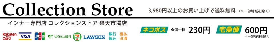 インナー専門店コレクションストア:レディース・メンズインナー専門店