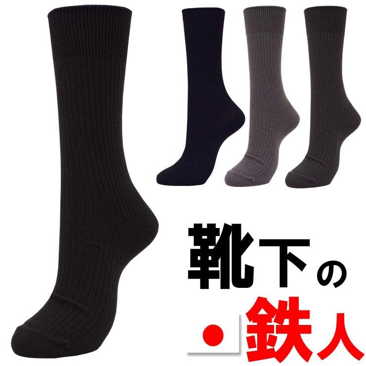 選び抜かれた 高品質新品 あこがれの日本製リブ編みソックス登場 靴下 ソックス メンズ 日本製 4足組 クルー丈ソックス ビジネスソックス くつした リブ編み 靴下の鉄人 01176 セット 気質アップ まとめ買い