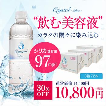 メーカー独自の特殊技術によって水の分子を最小化★希少なミネラルを豊富に摂取Crystal-Silica-(3箱72本)プラズマ加工でカラダへの吸収力が段違い[クリスタルシリカ][シリカ水][飲む美容液]