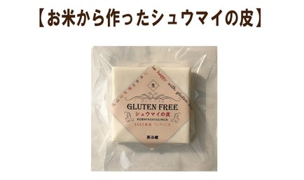 開催中 アレルギー表示対象27品目を使わない安心のシュウマイの皮です 小林生麺 再販ご予約限定送料無料 お米から作ったシュウマイの皮