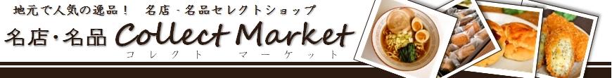名店・名品 コレクトマーケット:地元で人気の逸品!名店・名品セレクトショップ