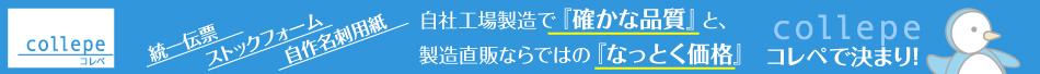 統一伝票のcollepe〜コレペ〜:自社製造の高品質な伝票を販売