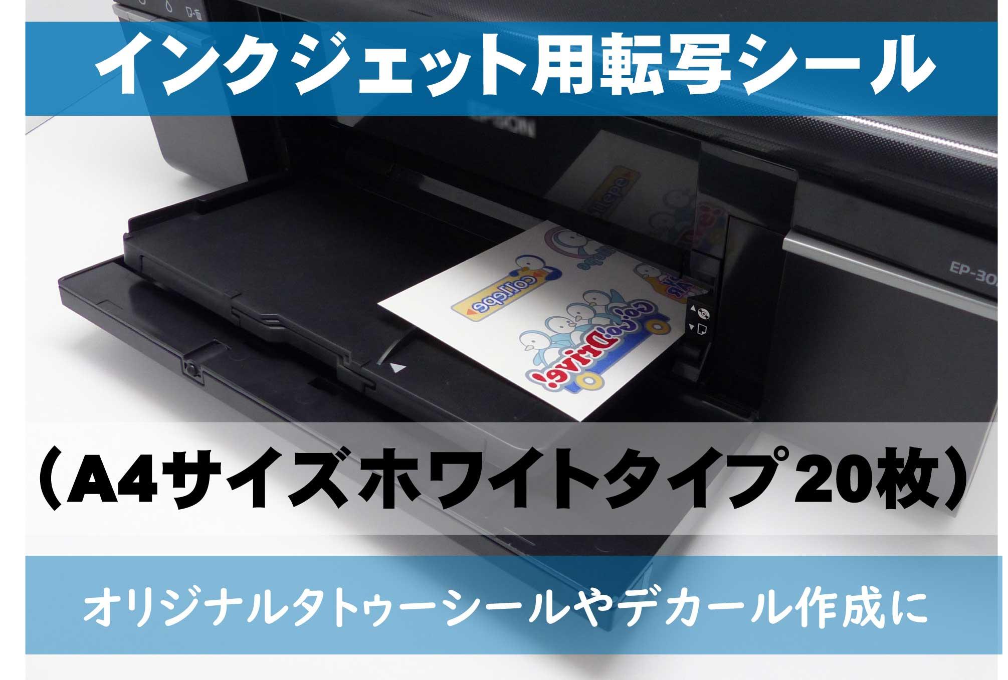売り込み インクジェット用転写シール A4サイズホワイト 20枚 OUTLET SALE