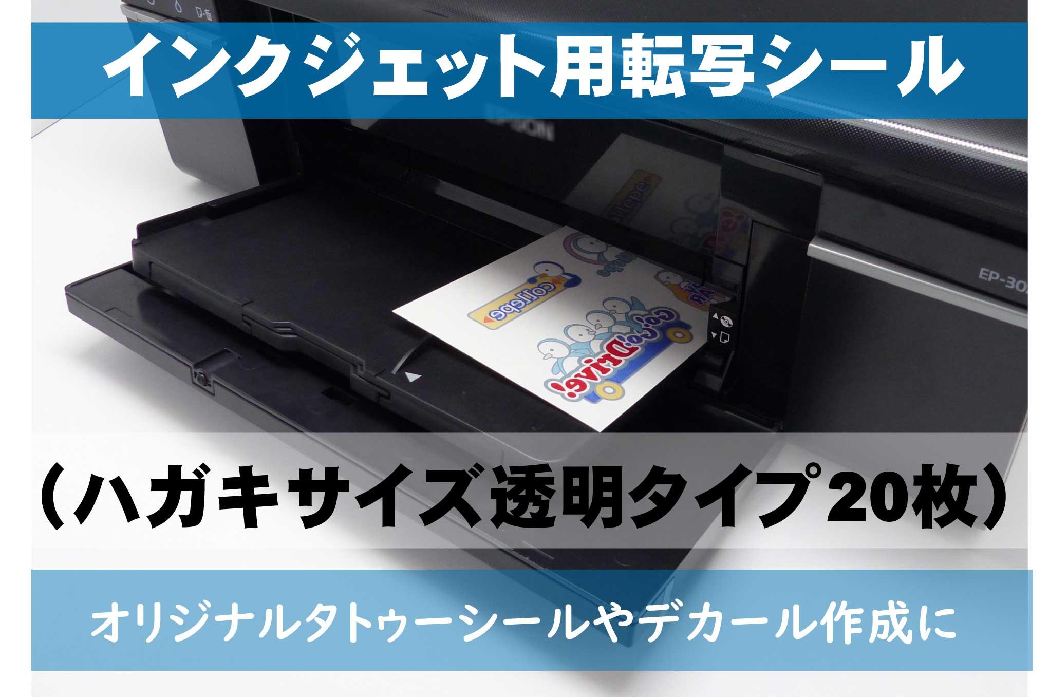 インクジェット用転写シール 商品 ハガキサイズ透明 20枚 お得セット