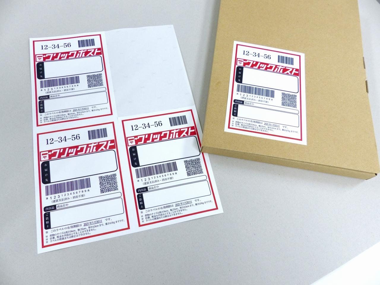 最安値挑戦 プリンタを選ばないマルチ用紙クリックポスト対応ラベル 新作入荷!! A4 4分割白紙ラベル 400片 100シート