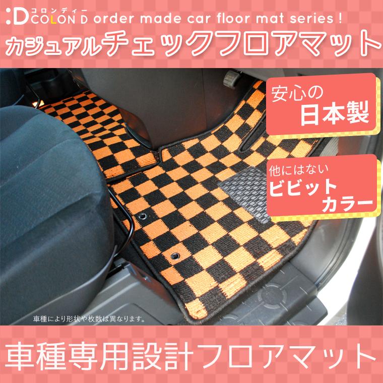 【05P010ct16】 LA260S LA250S/ キャスト 1台分 ダイハツ カジュアルチェックフロアマット フロント+リア