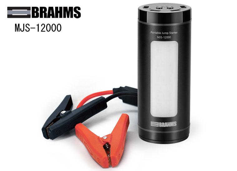 BRAHMS ポータブルジャンプスターター MJS-12000 12V用 PSE バッテリー上がり ジャンプスターター ジャンプスタート マルチチャージャー 緊急脱出 防災 アウトドア 暗所作業 充電式LEDライト モバイルバッテリー機能付き