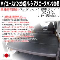 『市場 最安に挑戦!!』ハイエース ベッドキット 200系標準ボディ DX・S-GL [フレーム+ベッド] 高さ5段階調整 【ハイエースベッドキット/ベッド/車中泊/アウトドア/キャンプ】【05P010ct16】