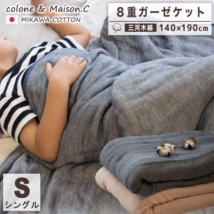 8重ガーゼ ガーゼケット シングル 肌布団 日本製 綿100% 三河木綿 シンプル 無地 140×190 ガーゼケット 夏布団 涼感 吸水 通気性 ネイビー ピンク