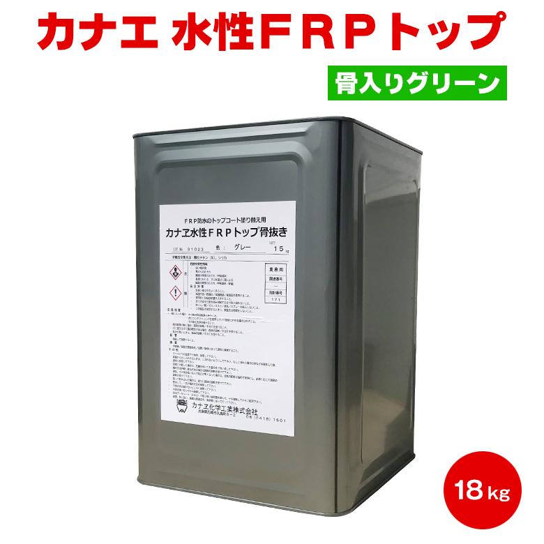 【送料無料】カナエ 水性FRPトップ 骨入りグリーン 18kg カナエ化学 FRP防水 脱脂 ケレン