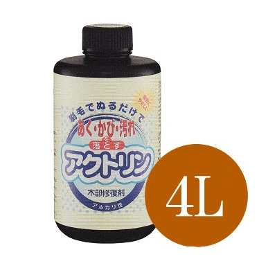 【送料無料】 アクトリン [4L] 木部のあく洗い・カビ等の汚れを落とす洗浄材